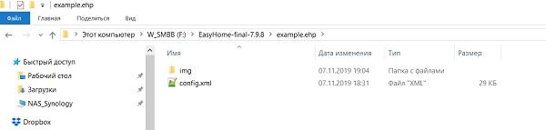 Интерфейс EasyHome с нуля