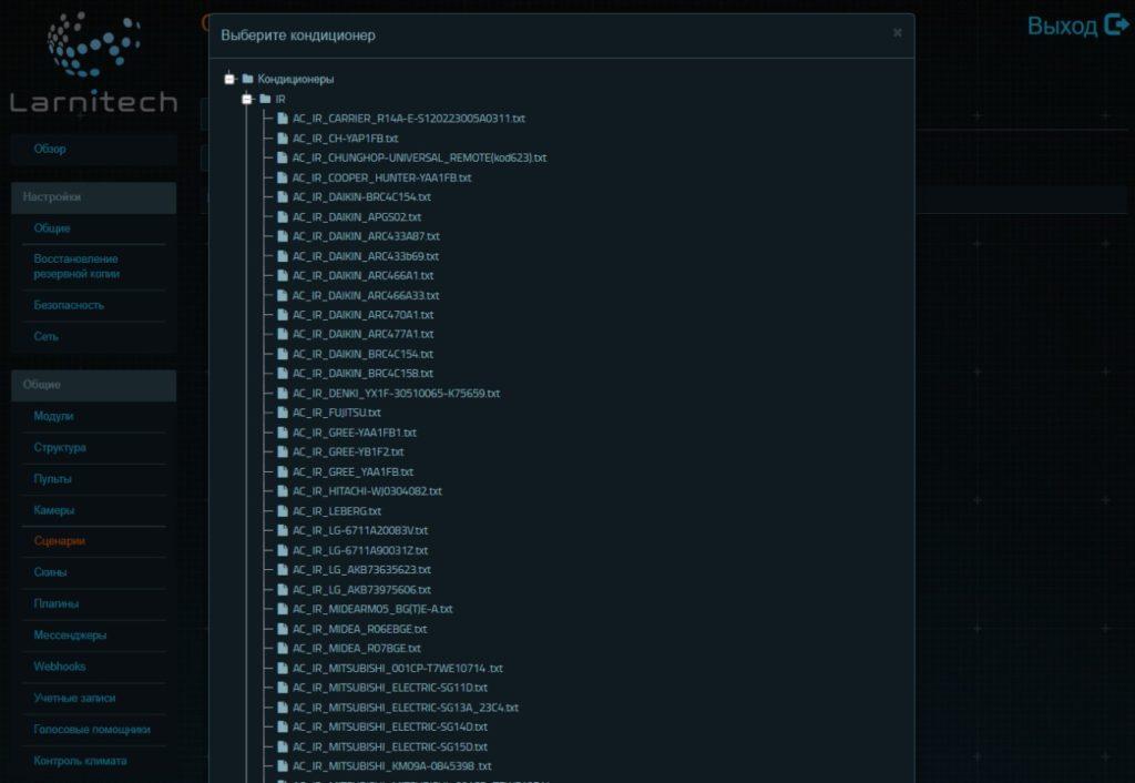 Умный дом Larnitech - обзор системы