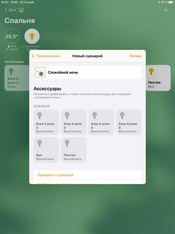 BARY - Программное обеспечение для визуализации Wirenboard и не только