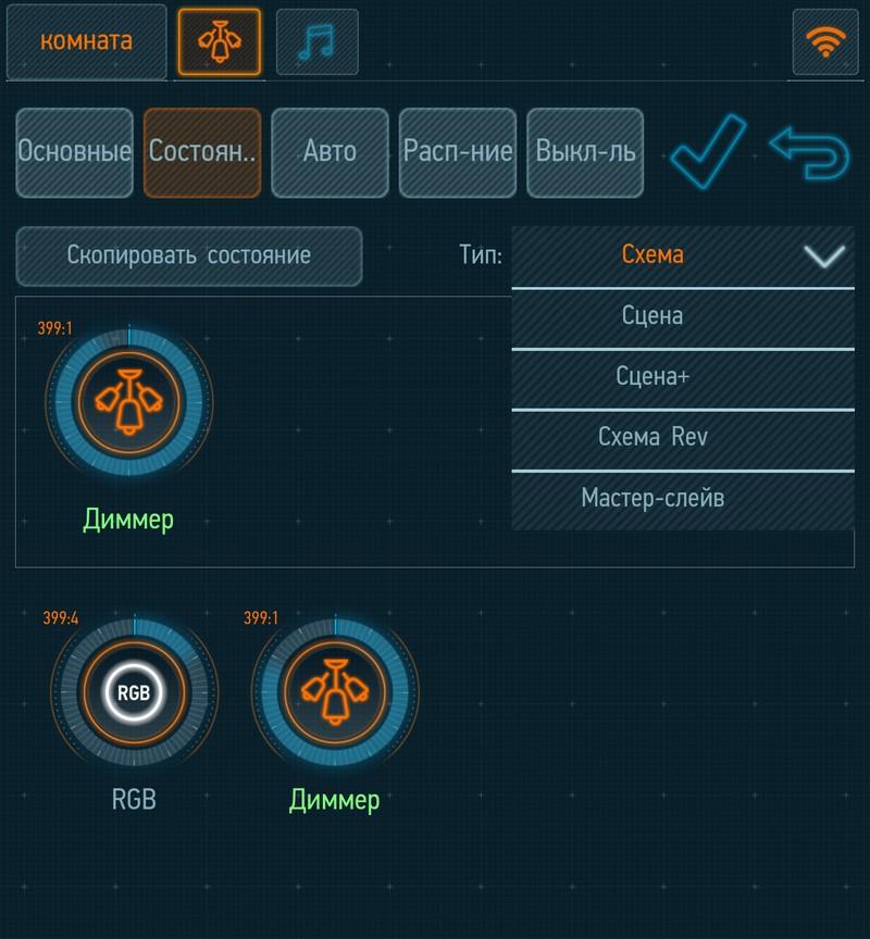 Управление диммируемым светом с выключателей в Larnitech
