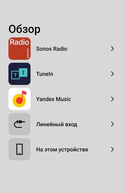 Sonos и Яндекс Музыка